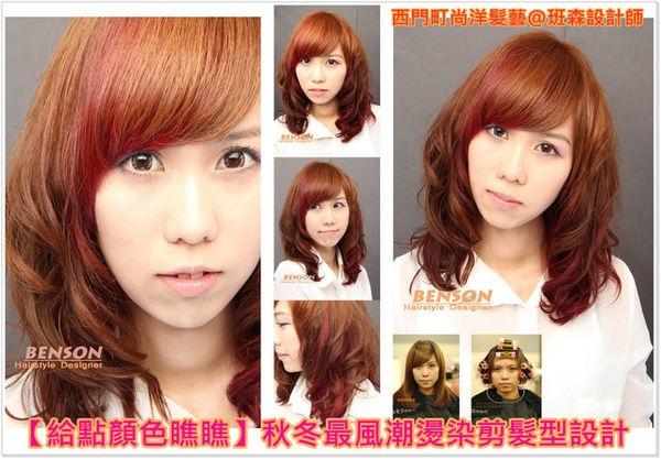 流行髮型髮色@染髮前後大不同@您不可不知道的正確染髮常識