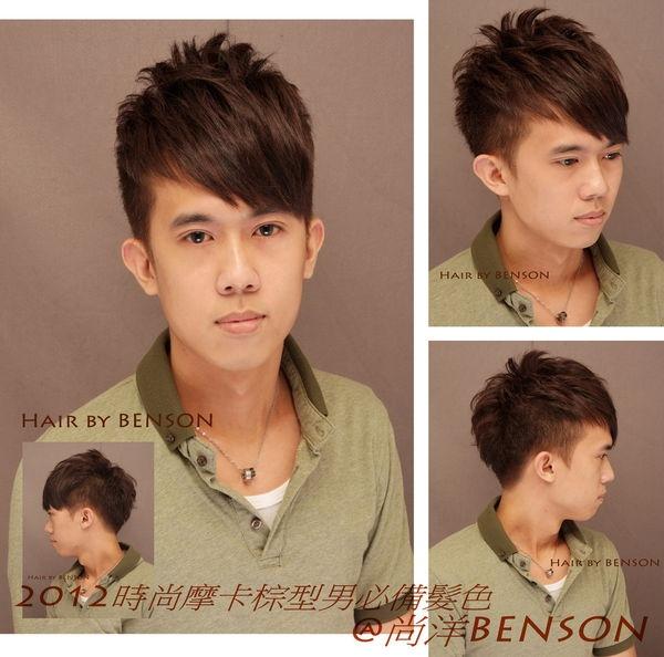 2014流行髮型~優質型男都愛摩卡棕~西門町髮型BENSON