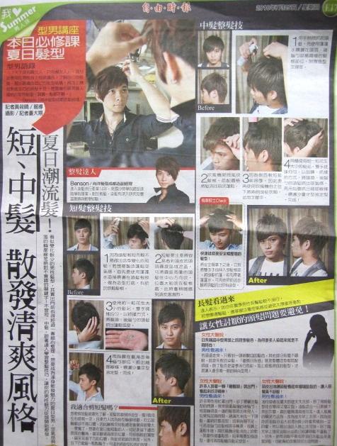 2010夏日潮男流行髮型~尚洋BENSON~受邀自由時報專欄