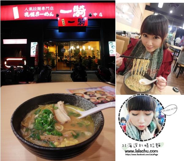 [ 食記 ] 來自日本北海道札幌的連鎖專賣店。一騎拉麵
