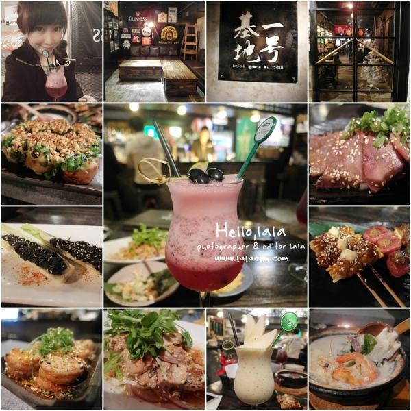 ▋居酒屋 ▋隱身在台北東區巷弄的日式創意美食❖一號基地.炭火食堂