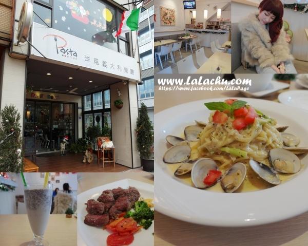 [ 美食 ] 還想再回訪的美味義大利麵❤台中洋風義大利餐廳Pasta Home