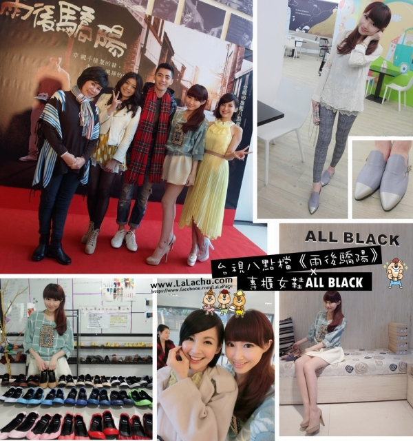 [ 穿搭X活動 ] 沒那麼簡單❤ALL BLACK時尚手作美鞋全記錄