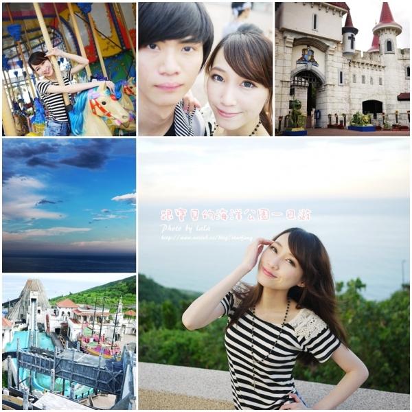 [ 旅遊 ] 生日我們在奇幻的童話世界裡約會♥花蓮海洋公園。花東海岸