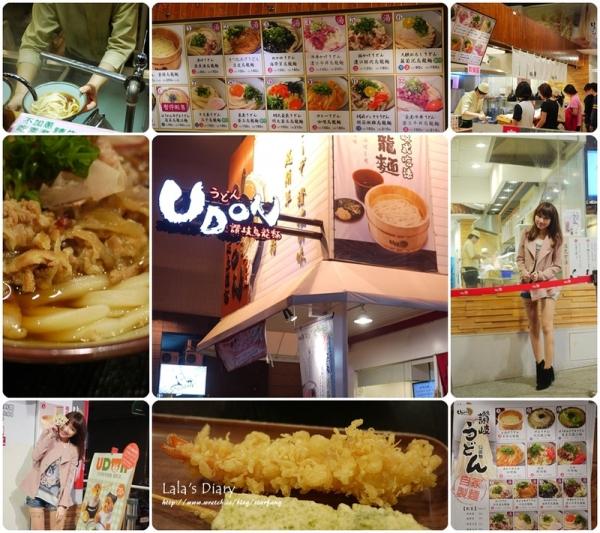 [ 美食 ] 好吃不用去日本!!呼嚕彈牙的UDON讚歧烏龍麵