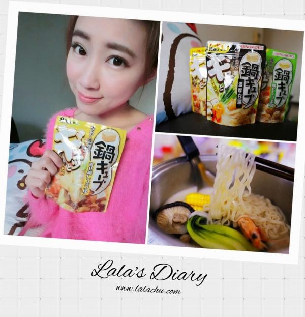 ▌輕食日記 ▌外食族懶人料理的美味小幫手,日本味之素Q湯塊ψ