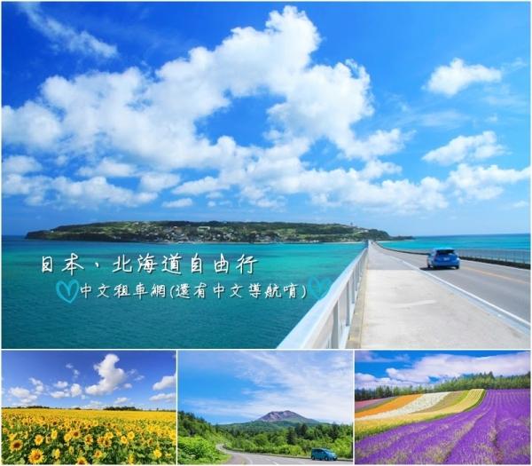▌日本旅遊 ▌北海道租車CP值最高就在Tabirai租車網,比價、中文預約、中文導航通通有!!