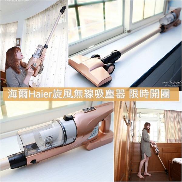 【開團】海爾 Haier 旋風無線吸塵器,女孩\獨居族\OL 讓生活更容易~