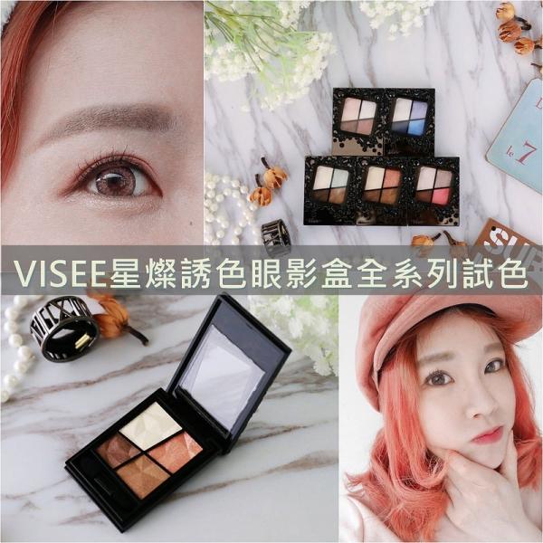 【妝】閃耀燦爛光輝的Visee星燦誘色眼影盒。全系列試色+兩款妝容分享