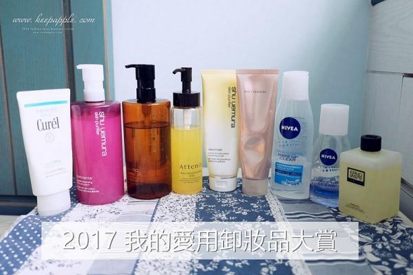 【美容】我的2017卸妝品大賞。跟你們分享我心目中的前三名