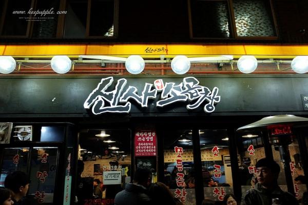 【逼先生專欄】《首爾自由行全攻略》2、7號線建大入口站:必吃蒸蛋炒飯「新沙牛小腸」!!!