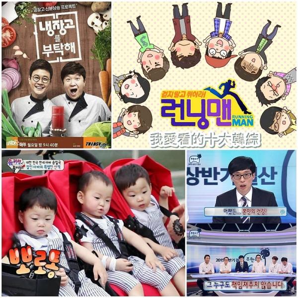 【閒聊】我愛看的韓國綜藝TOP 10。生活中有了他們多了許多歡笑