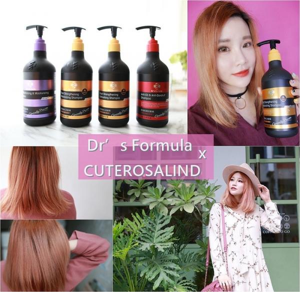 【HAIR】消費者滿意度第一名的洗髮精-台塑生醫Dr's Formula。髮根調理&蓬鬆柔潤髮感一次滿足