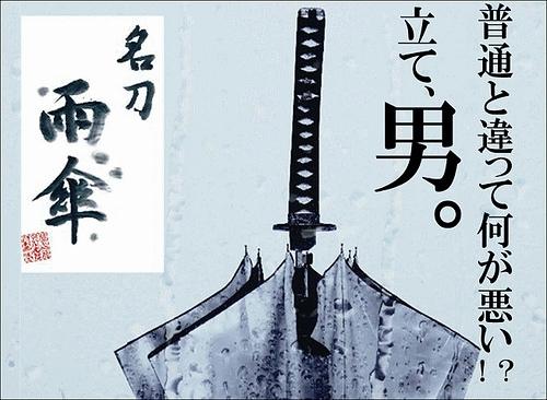 【逼先生專欄】《好傘特輯》有了它就不用擔心颱風啦!!!