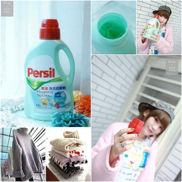 【換季】終於可以跟惱人的衣物霉味說掰掰。Persil寶瀅洗衣抑菌劑