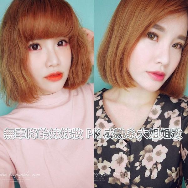 【妝】腮紅畫法大不同。無辜降齡妹妹妝PK成熟知性系大姊姊妝,都擠?