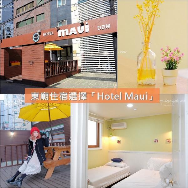 【逼先生專欄】《首爾自由行全攻略》東大門住宿選擇「Hotel Maui」、吃喝玩樂資訊~
