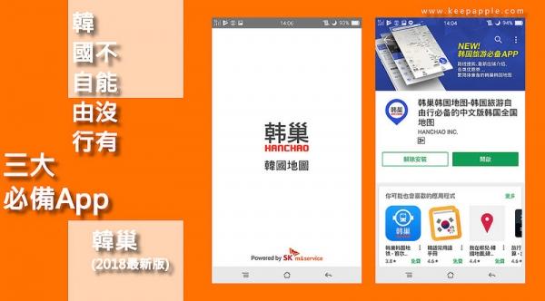 【逼先生專欄】《韓國自由行不能沒有》三大必備App:(2) 韓巢2018最新版