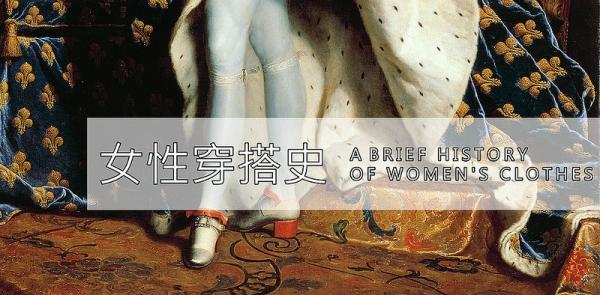 【逼先生專欄】《女性穿搭進化史》來看歷史上讓人傻眼的設計!!!