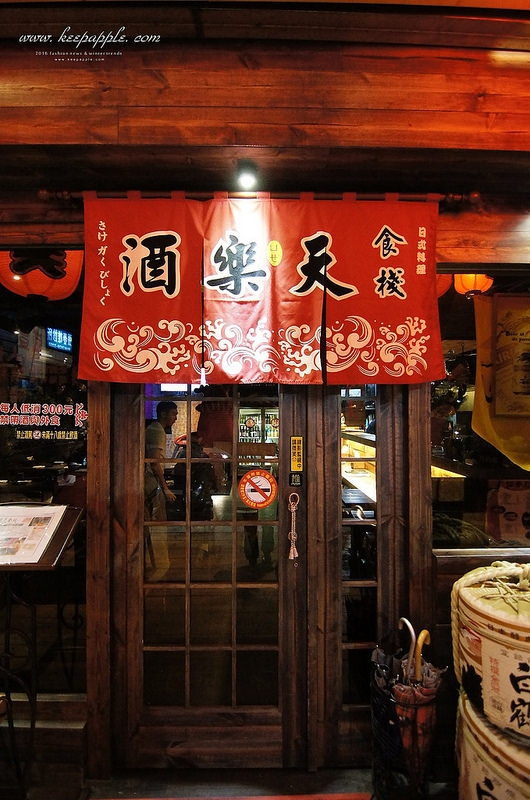 【逼先生專欄】現場演奏日式居酒屋「酒樂天」:基隆隱藏版美食再一發