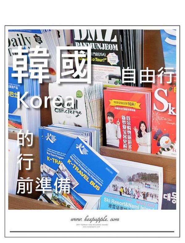 【逼先生專欄】《韓國自由行的行前準備》超省心旅遊必讀手冊!?