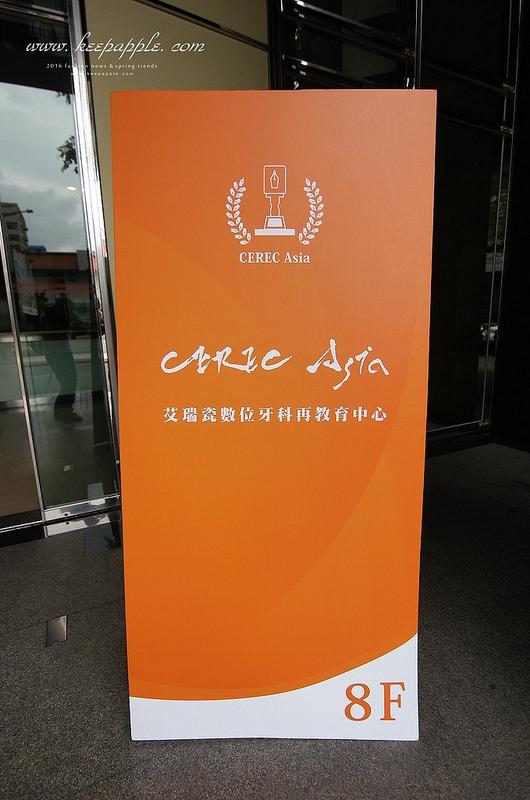 【逼先生專欄】悅庭牙醫暨「CEREC Asia艾瑞瓷數位牙科再教育中心」大開眼界的先進設備,在台北開幕囉~