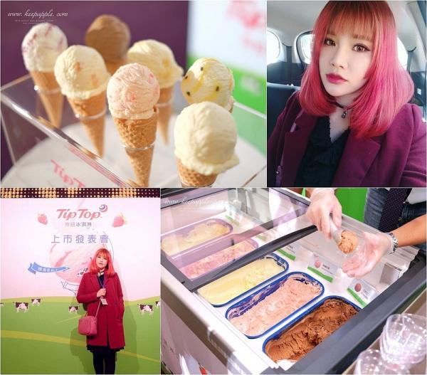 【活動】Tip Top帝紐冰淇淋。紐西蘭民眾最喜歡的冰淇淋品牌在台灣上市了