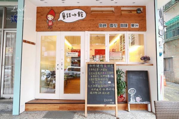 【逼先生專欄】基隆七堵《童話冰館》:不藏私的高cp值鬆餅、咖啡廳