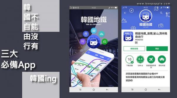 【逼先生專欄】《韓國自由行不能沒有》三大必備App:(1) 韓國ing