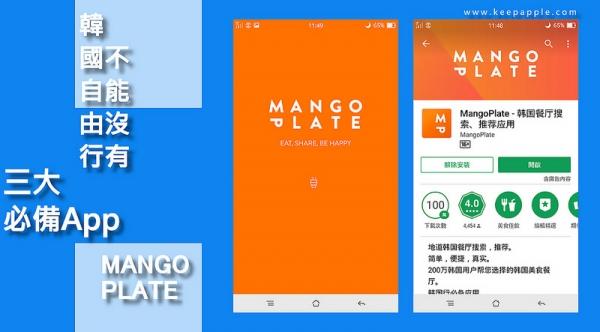 【逼先生專欄】《韓國自由行不能沒有》三大必備App:(3) Mango Plate