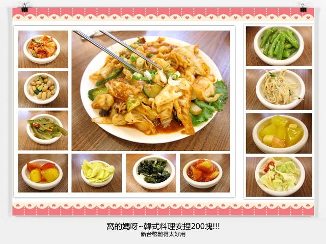 【阿筍X台中韓式料理吃到飽】韓鄉韓國料理˙食記((也太划算了 ...