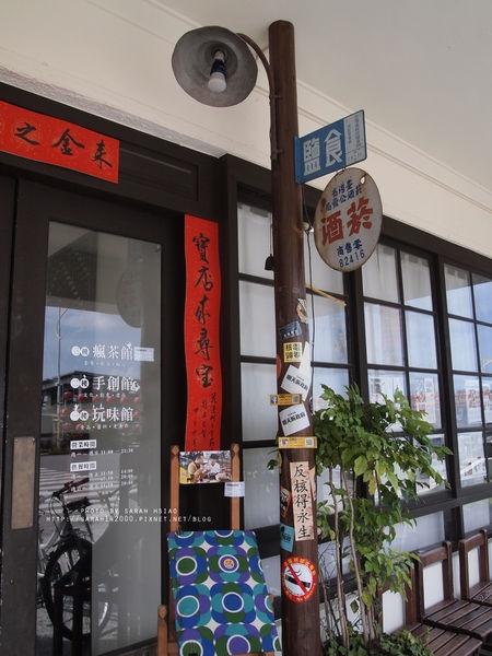【花蓮│阿之寶A Zhi Bao】可以耗上一下午的手創茶館