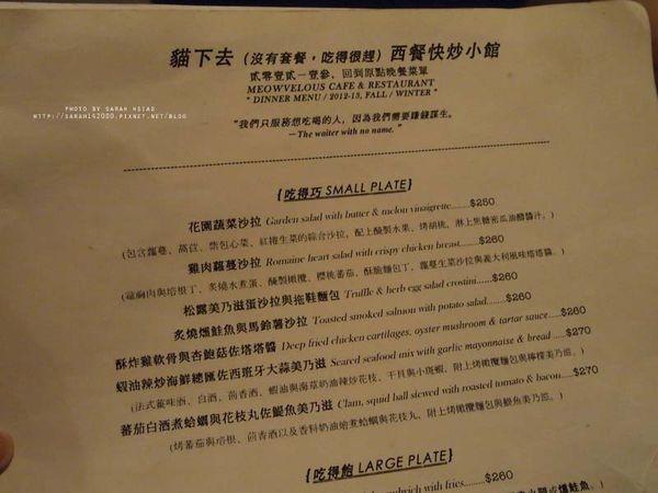 【台北中正│MEOWVELOUS CAFE & RESTAURANT 貓下去 西餐快炒小館】紐約風餐酒館