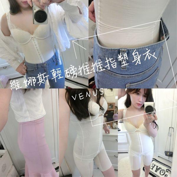 【產後塑身】VENUS維娜斯輕磅推推指塑身衣,穿著半年心得分享,就是讓你看起來再瘦兩公斤!