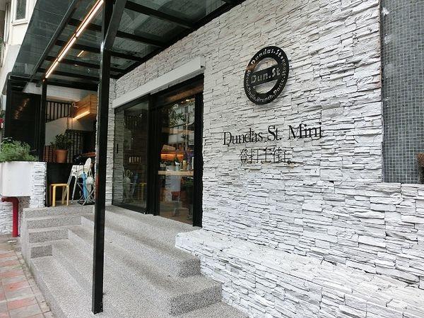 【食記】台北Brunch:來登打士街 Dundas St. mini 吃個早午餐