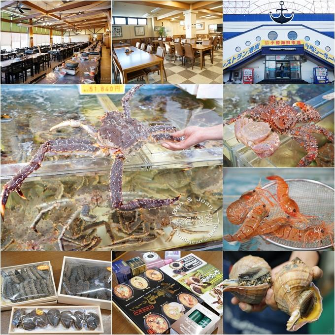 小樽海港城Seaport Market. 北海道美食~新鮮海產任君挑選,現點現做,新鮮、美味一級棒