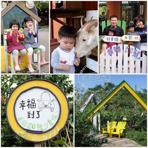 ▋宜蘭旅遊▋冬山.幸福20號農場。水果及動物農莊~孩子的天堂