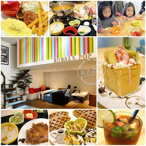 宜蘭餐廳▋8伯BUBBLE POP~北歐風格(宜蘭羅東早午餐、宜蘭羅東簡餐、宜蘭羅東下午茶)