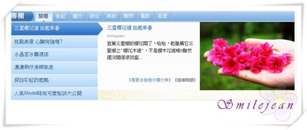 [blog]又上pixnet首頁 part11-宜蘭櫻花季