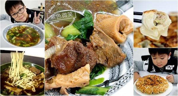 上福伯牛肉麵▋宜蘭羅東~ 牛肉湯頭甘甜好入口,沒有中藥味,感覺像是喝進牛肉的精華