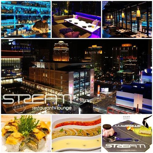 ▋台北餐廳▋信義區.STREAM restaurant+lounge~都會/時尚/奢華的用餐空間