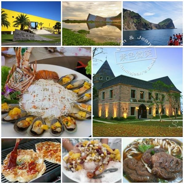 宜蘭美食旅遊景點▋頭城31個美食旅遊景點-宜蘭懶人包分享