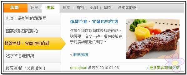[blog]上pixnet首頁13彈-西堤牛排
