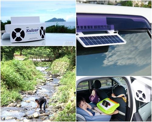 ▋宜蘭旅遊▋帶著Kulcar太陽能汽車散熱器上山去&藏酒酒莊消暑半日遊