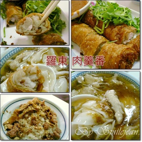 宜蘭羅東+肉羹番(國宴小吃)