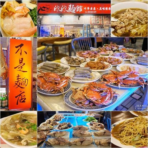 花蓮美食.欣欣麵館(不是麵店) ▋花蓮市~店名逗趣又好玩的小餐館