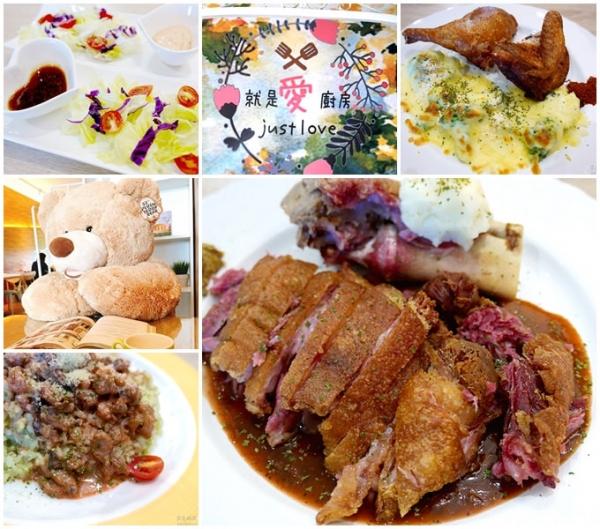 就是愛廚房.宜蘭羅東~三星蔥青醬燉飯與紅酒豬五花令人印象深刻,溫馨親切小餐館