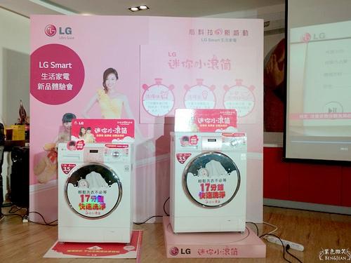 LG Smart生活家電新品體驗會~LG迷你小滾筒是家中理想的第二台洗衣機