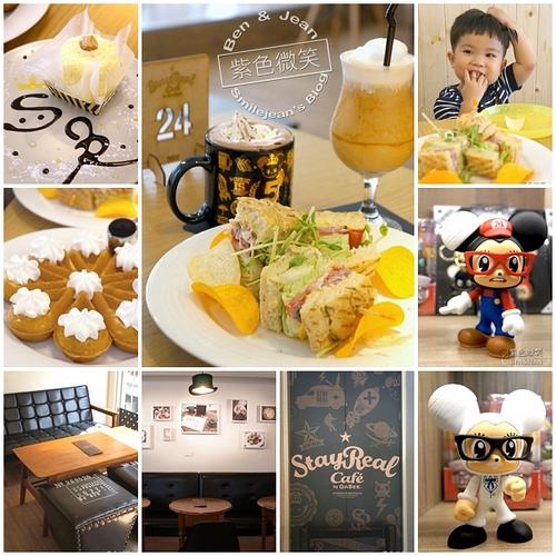 ▋台中咖啡廳▋STAYREAL Cafe  ~五月天阿信 *不二良*GABEE的完美組合(一中商圈)