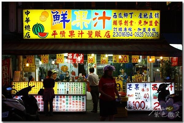 [南機場夜市]台北萬華+現榨鮮果汁